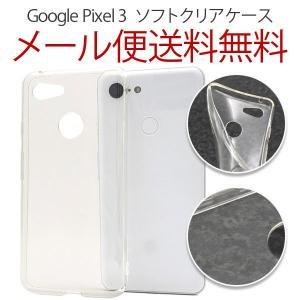 Google Pixel 3 マイクロドット ソフト ケース シンプル バック カバー 透明 docomo SoftBank グーグルピクセルスリー ピクセル3 スマホケース スマホカバー|bestline