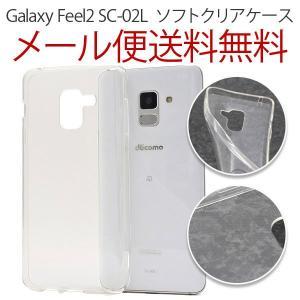 Galaxy Feel2 SC-02L ソフトクリアケース ケース/カバー ギャラクシー フィール2 スマホケース おしゃれ Samsung サムスン ソフト クリアケース|bestline