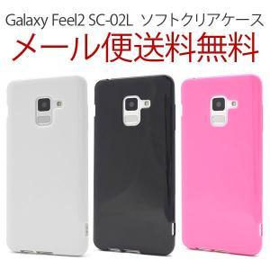 Galaxy Feel2 SC-02L ソフトクリアケース ケース/カバー ギャラクシー フィール2 スマホケース おしゃれ Samsung サムスン ソフト ケース|bestline
