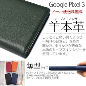google pixel3ケース グーグル 羊本革 手帳型 pixel3カバー グーグルスマホ ピクセル3 GOOGLE手帳ケース カバースマホケース 手帳 おしゃれ シンプル 本革|bestline