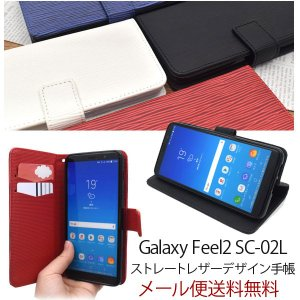 Galaxy Feel2 SC-02L ケース/カバー 手帳型 サイドマグネット ギャラクシー フィール スマホケース おしゃれ スストレートレザーデザイン デザイン ギャラクシー|bestline