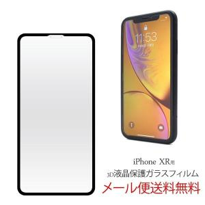 3Dの立体設計でiPhone XRの前面の画面全体を守る3D液晶保護ガラスフィルム。 自己吸着タイプ...