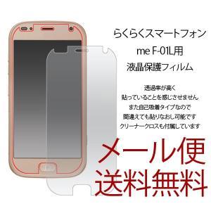 らくらくスマートフォン me F-01Lの液晶を、傷や埃から守る液晶保護シール。 透過率が高く、 貼...