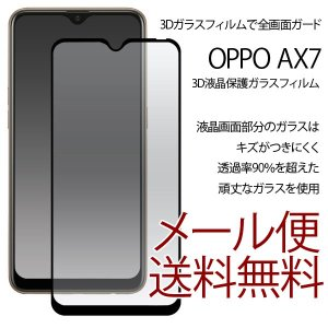 OPPO AX7 3Dガラスフィルム 液晶保護フィルム 保護フィルム 3D ガラス フィルム 保護シート 液晶保護フィルム 透明 保護フィルム 液晶 保護 ガラスフィルム bestline