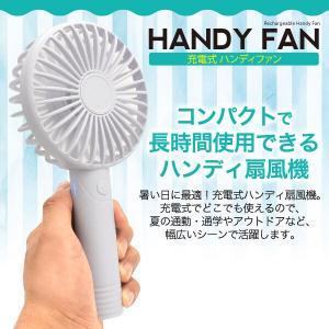 充電式ハンディ扇風機 充電式扇風機 扇風機 ハンディ ポータブル扇風機 コンパクト 扇風機 持ち運び 卓上 暑さ対策 熱中症対策 ひんやりグッズ 冷感グッズ|bestline