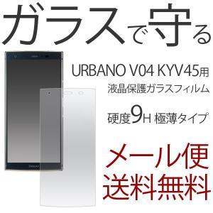 au URBANO V04 KYV45 KYOCERA 京セラ フィルム 硝子 硬度9H 耐衝撃 ガラスフィルム アルバーノ ブイゼロヨン V04 液晶保護ガラス|bestline