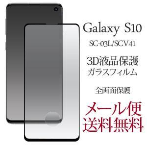 ギャラクシーS10 Galaxy S10 ガラスフィルム 3D全面液晶保護 galaxy S10 SC-03L/SCV41 フィルム|bestline