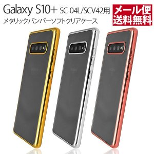 スマホケース Galaxy S10+ メタリックバンパー ソフトクリアケース SC-04L/SCV42 ギャラクシー s10プラス カバー ソフト バンパー おしゃれ 人気|bestline