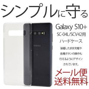スマホケース Galaxy S10+ ケース クリアケース ギャラクシー S10+ SC-04L SCV42 カバー|bestline