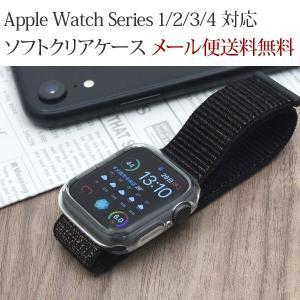 Apple Watch Series 1/2/3/4用 ソフトクリアケース 38mm/42mm 40mm/44mm アップルウォッチ カバー クリア 透明 耐衝撃 アップルウォッチ シリーズ4|bestline