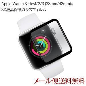 Apple Watch Series 1 2 3用 3D液晶保護 ガラスフィルム 38mm/42mm フィルム アップルウォッチ ガラスフィルム 耐衝撃 アップルウォッチ 3Dガラスフィルム|bestline
