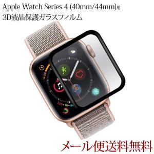 Apple Watch Series 4用 3D液晶保護 ガラスフィルム 40mm/44mm フィルム アップルウォッチ4 ガラスフィルム 耐衝撃 アップルウォッチ 3Dガラスフィルム|bestline