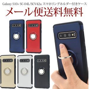 Galaxy S10+ SC-04L SCV42 スマホリング ホルダー付き ギャラクシー s10+ ケース Galaxy S10プラス シンプル リング 保護 カバー ギャラクシーケース|bestline