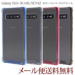 Galaxy S10+ SC-04L SCV42 カラーバンパー クリアケース ギャラクシー s10+ ケース Galaxy S10プラス シンプル バンパーケース 保護 ギャラクシーケース|bestline