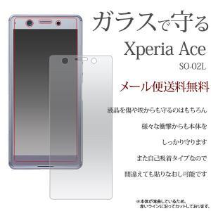 Xperia Ace ガラスフィルム エクスペリア エース 液晶画面 キズ防止 おすすめ 指紋防止 SO-02L so02l ガラス液晶保護フィルム セール ポイント消化|bestline