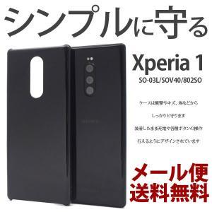 Xperia 1 ケース xperia1 SO-03L SOV40 エクスペリアワン エクスペリア1 ハードケース カバースマホケース ハード カバー|bestline