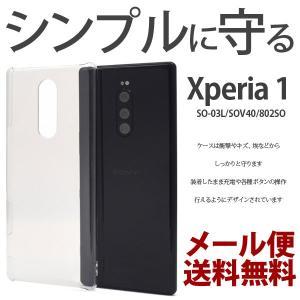 クリアケース Xperia 1 ケース xperia1 SO-03L SOV40 エクスペリアワン エクスペリア1 ハードケース カバースマホケース ハード カバー|bestline