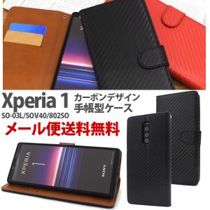 Xperia1 ケース 手帳型 カバー カーボンデザイン シンプル エクスペリア ドコモ docomo au ソフト SO-03L SOV40 901SO ポイント消化|bestline