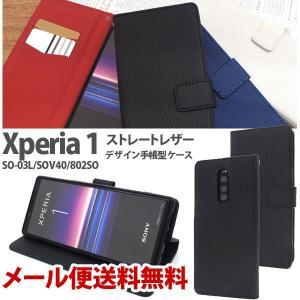 エクスペリア1 ケース 手帳型 カバー ストレートレザーデザイン シンプル Xperia 1 ドコモ docomo au ソフト SO-03L SOV40 901SO ポイント消化|bestline