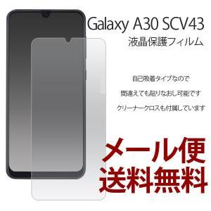 galaxy a30 フィルム scv43 保護フィルム 画面フィルム 液晶保護フィルム スマホフィルム 携帯フィルム ギャラクシーA30|bestline