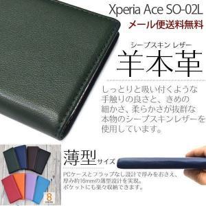 Xperia Ace ケース 手帳型ケース so02l 手帳 カバー 本革 SO-02Lケース SO-02Lカバー 羊本革 SO-02L手帳型 Aceケース Aceカバー|bestline