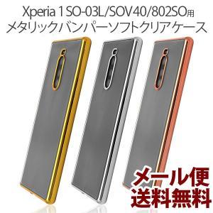 Xperia 1 メタリックバンパーソフトクリアケース SO-03L SOV40 802SO カバー エクスペリア ワン シンプル docomo au スマホケース スマホカバー ケース|bestline