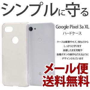 グーグル ピクセル3a XL Google Pixel3a XL 専用 クリアケース  耐衝撃 ピクセル3a XL Pixel 3a XL ハードケース|bestline