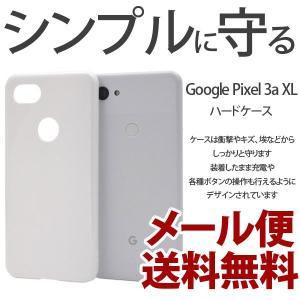グーグル ピクセル3a XL Google Pixel3a XL 専用 ハードケース  耐衝撃 ピクセル3a XL Pixel 3a XL|bestline