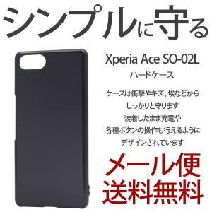 Xperia Ace ケース SO-02L ハードカバー ブラック Xperia Ace SO-02L スマホケース エクスペリアエース カバー xperiaace|bestline