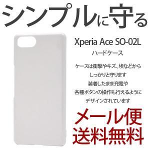 Xperia Ace ケース SO-02L ハードカバー Xperia Ace SO-02L スマホケース エクスペリアエース カバー xperiaace|bestline