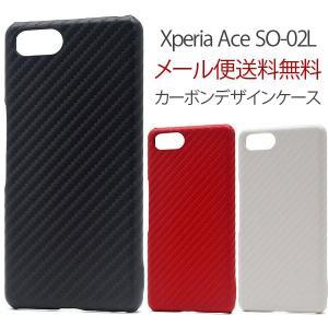 Xperia Ace ケース Xperia Ace SO-02L ケース 耐衝撃 カーボンデザインケース 軽量 スリム カーボンケースカバー|bestline