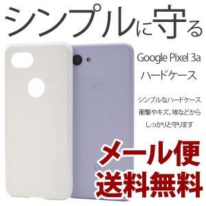 Google Pixel 3a ハードケース カバー スマホケース グーグル ピクセル3a スマホカバー GooglePixel3a|bestline