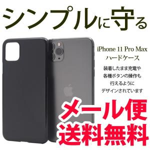 iPhone 11 Pro Max ケース アイフォン11Pro Max ハードケース おしゃれ ハード ブラックケース 耐衝撃 シンプル|bestline