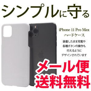 iPhone 11 Pro Max ケース アイフォン11Pro Max ハードケース おしゃれ ハード ホワイトケース 耐衝撃 シンプル|bestline