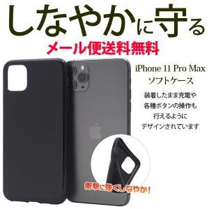iPhone 11 Pro Max ケース アイフォン11Pro Max ソフトケース おしゃれ ソフトブラックケース 耐衝撃 シンプル|bestline