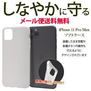 iPhone 11 Pro Max ケース アイフォン11Pro Max ソフトケース おしゃれ ソフトホワイトケース 耐衝撃 シンプル|bestline