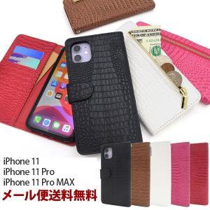 スマホケース iPhone11 ケース 手帳型 アイフォン11 カバー iPhone 11 Pro MAX iPhone 11 Proスマホカバー 横 シンプル 手帳 クロコダイル レザーデザイン|bestline