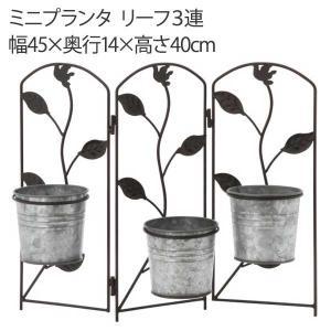 フラワースタンド ミニプランター リーフ3連 プランター 花台 ガーデン|bestline