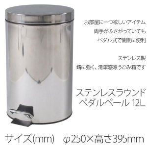 ステンレス ごみ箱 ダストボックス ペダル式 スタイリッシュ 丸型 インテリア 12L|bestline