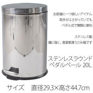 ステンレス ごみ箱 ダストボックス ペダル式 スタイリッシュ 丸型 インテリア 20L|bestline