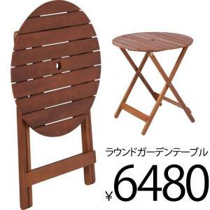 ラウンドテーブル 木製 ガーデンテーブル ガーデン テーブル 折りたたみ|bestline