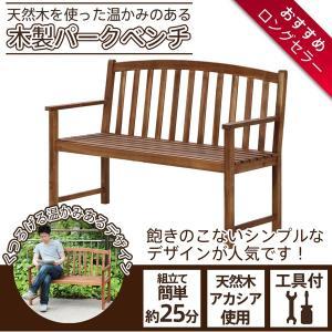 ガーデンベンチ チェア パークベンチ 木製 ベンチ おしゃれなお庭 バルコニー パークベンチ|bestline