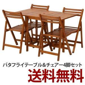 ガーデンテーブル イス セット バタフライテーブル チェア5点セット ガーデン チェア パラソル用穴|bestline