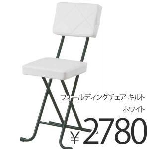 折りたたみ椅子 キルトチェア フォールディングチェアー bestline