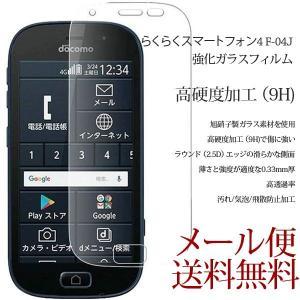 対応機種:らくらくスマートフォン4 F-04J 商品説明: ・実機に基づいた専用設計(他機種ではご利...
