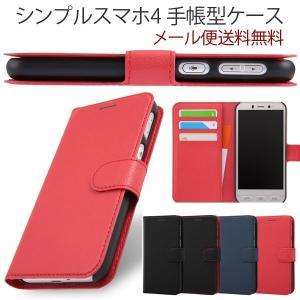 シンプルスマホ4 707SH レザー手帳型 手帳 シンプル バック カバー SoftBank シンプル スマートフォン シニア携帯 シャープ SHARP スマホケース スマホカバー|bestline