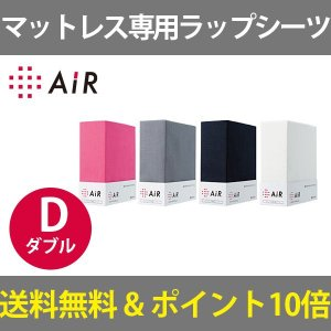 西川エアー専用 カバー 01 SI  ダブル マットレス シーツ AiR Wrap ラップシーツ 東京西川|bestline