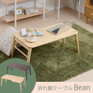 Bean 折れ脚テーブル テーブル 机 つくえ ローテーブル センターテーブル ちゃぶ台 座卓 折り畳み 折りたたみ フォールディング 折れ脚 パソコンテーブル|bestline