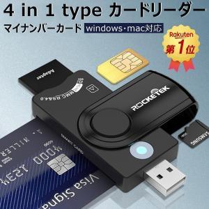 カードリーダー IC マイナンバーカード対応 e-tax、ICチップ付き住民基本台帳カード電子申告(e-Tax)自宅での確定申告USB接続の画像