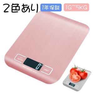 デジタルスケール キッチン デジタル計り おしゃれ 1g~5kg 高精度 クッキング 電子はかり 料...
